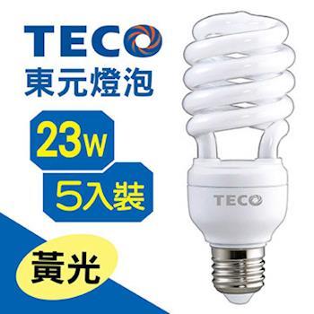 TECO 23W螺旋省電燈泡-黃光-5入裝 XYFLB23L