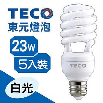 TECO 23W螺旋省電燈泡-白光-5入裝 XYFLB23D