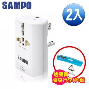 SAMPO 聲寶 單USB萬國充電器轉接頭-白色-2入裝 (EP-UA2CU2)