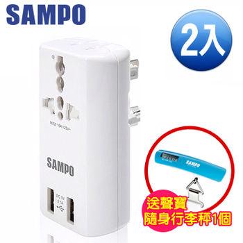SAMPO 聲寶 雙USB萬國充電器轉接頭-白色-2入裝 (EP-U141AU2)