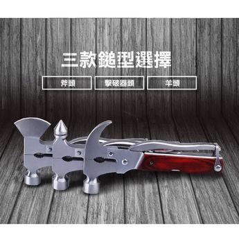 Coolive「十七合一」多功能工具鎚 羊頭 斧頭 破擊 三種款式任您選