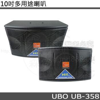 UBO UB-358 卡拉OK專用 10吋多用途喇叭 兩音路三單體設計