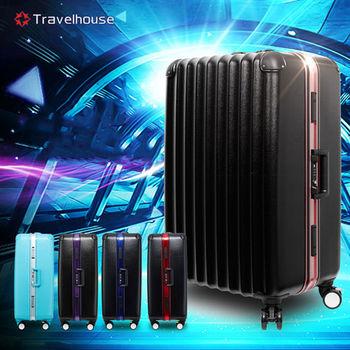 【Travelhouse】迷幻星辰 29吋星砂電子紋鋁框箱(多色任選)