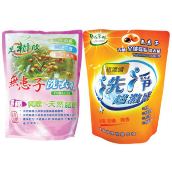 【綺緣-無患子】無患子洗衣精(足柑欣)+青柚洗衣精(8+5)件豪華組