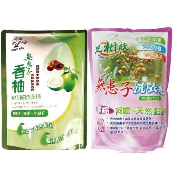 【綺緣-無患子】無患子洗衣精(足柑欣)+青柚洗衣精4件組