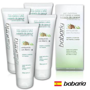 【西班牙Babaria】高含量蝸牛神奇修護凝膠100ml超值四入