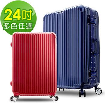 【Travelhouse】極光星采 24吋PC鋁框鏡面行李箱(多色任選)