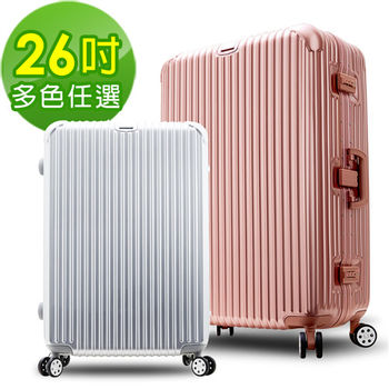 【Travelhouse】極光星采 26吋PC鋁框鏡面行李箱(多色任選)