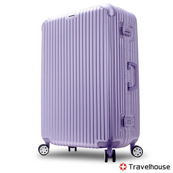 【Travelhouse】極光星采 20吋PC鋁框鏡面行李箱(女神紫)