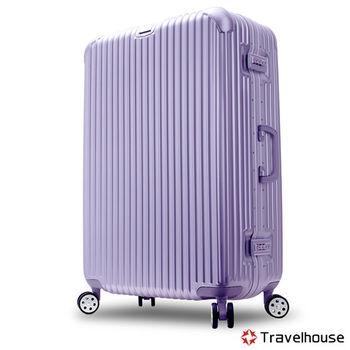 【Travelhouse】極光星采 24吋PC鋁框鏡面行李箱(女神紫)