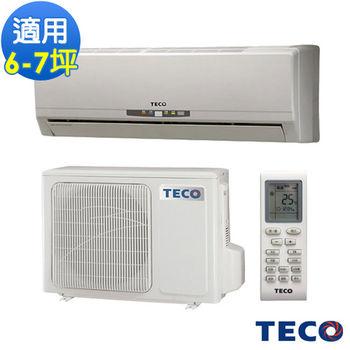 東元 6-7坪定頻一對一分離式冷專型冷氣(LS32F1+LT32F1)