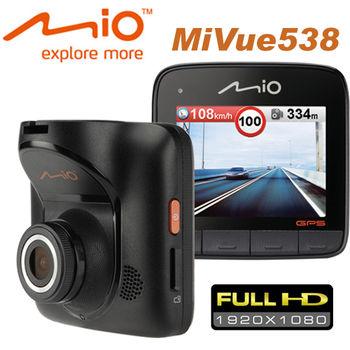 Mio MiVue 538動態預警GPS大光圈行車記錄器