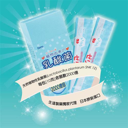 日本Daito植物乳酸菌 凍(2000億個乳酸菌)保健食品