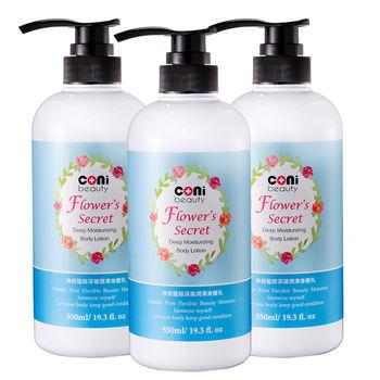 coni beauty 深層潤澤身體乳-神經醯胺550ml/瓶(三瓶)