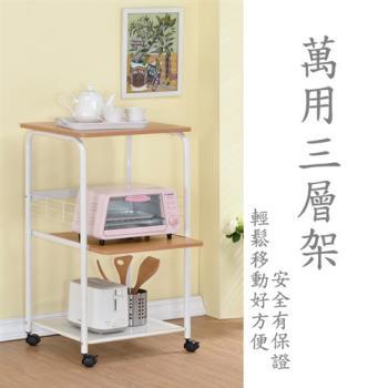 【莫菲思】諾爾-多功能木質附輪電器烤箱架/微波爐