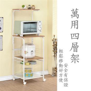 【莫菲思】諾爾-多功能木質附輪電器拉籃款烤箱架/微波爐