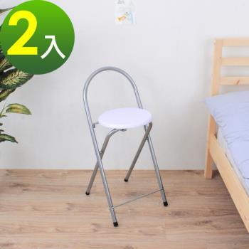 【頂堅】鋼管高背(木製椅座)折疊-吧檯椅/吧台椅/高腳椅(2入/組)素雅白色