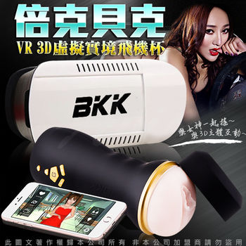 BKK 倍克貝克 VR 3D虛擬實景 人機互動智能飛機杯+VR 3D眼鏡 搭配APP訂製撸女神