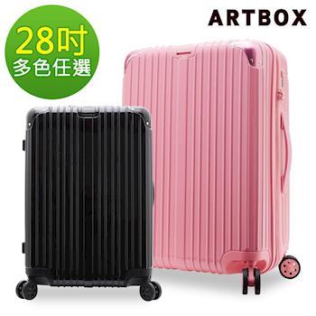 【ARTBOX】沐夏星辰 28吋PC鏡面可加大旅行箱(多色任選)