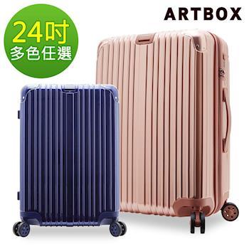 【ARTBOX】沐夏星辰 24吋PC鏡面可加大旅行箱(多色任選)