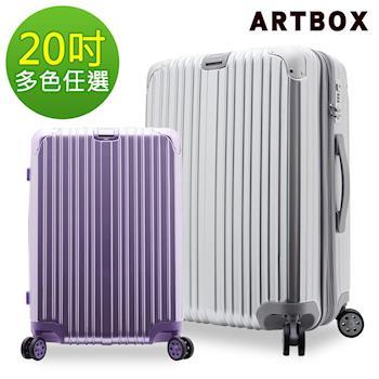 【ARTBOX】沐夏星辰 20吋PC鏡面可加大旅行箱(多色任選)