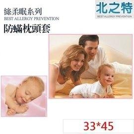 【北之特】防螨寢具_枕套_E2絲柔眠_嬰兒 (33*45 cm)