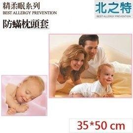 【北之特】防螨寢具_枕套_E3精柔眠_嬰兒 (35*50 cm)