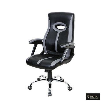 【DIJIA】C5889電競賽車皮椅/辦公椅/電腦椅