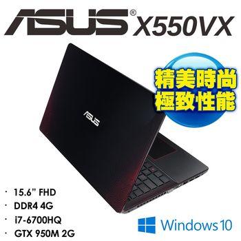 (贈ROG鼠墊) ASUS 華碩 X550VX-0083J6700HQ  15.6吋  i7-6700HQ  獨顯GTX 950M 2G  時尚性能兼具筆電