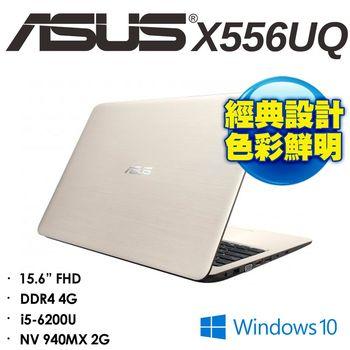 ASUS 華碩 X556UQ-0101C6200U  15.6吋FHD  i5-6200U  15.6FHD  940MX 2G獨顯 經典美型筆電