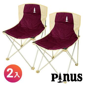 Pinus 大休閒椅(兩入)『紫紅』P15730  折疊椅 收納  露營  登山  戶外