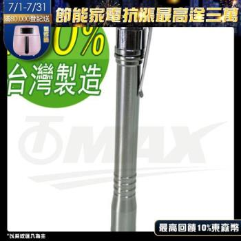 omax沖繩星野標準白光筆燈P01E-2入