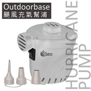 【Outdoorbase】颶風充氣幫浦 (PSI出氣量UP。充氣床馬達。可充氣及洩氣。電動充氣幫浦 )白灰色_28279
