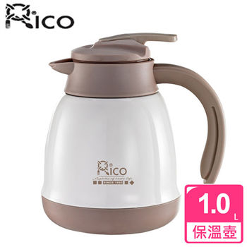 【Rico瑞可】不鏽鋼真空保溫保冷咖啡壺(1.0L)RC-1000