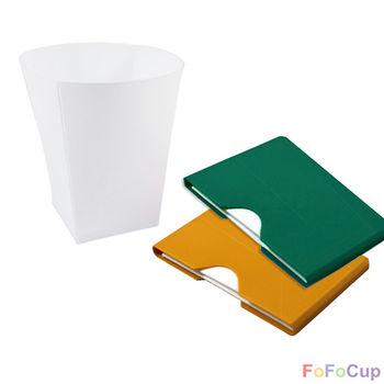 【FOFOCUP】台灣製造創意可摺疊8oz折折杯(黃+綠)-各一入  創意設計