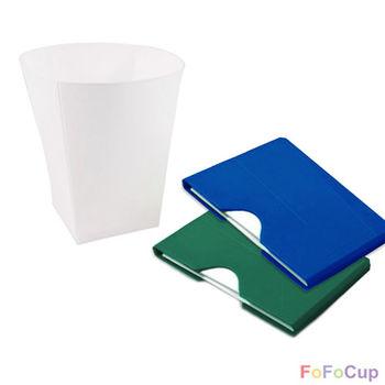 【FOFOCUP】台灣製造創意可摺疊8oz折折杯(藍+綠)-各一入  創意設計