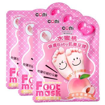 coni beauty 水蜜桃煥膚Baby肌美足膜30ml/1雙 (三雙)