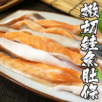 【海鮮世家】嫩切鮭魚肚條 *2包組( 厚度1-3cm/300g/包 )