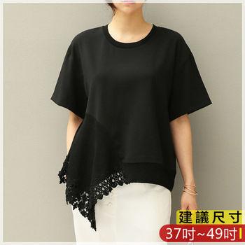 WOMA-S7130韓款寬鬆不規則拼接蕾絲下擺修身上衣(黑色)WOMA中大尺碼上衣