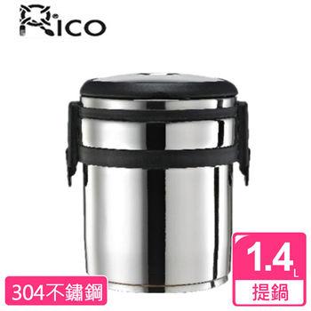 【Rico瑞可】不鏽鋼真空保溫保冰提鍋(1.4L)FJ-1400