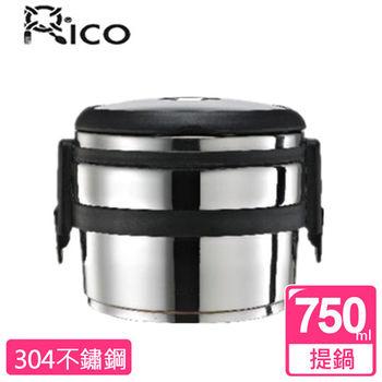 【Rico瑞可】不鏽鋼真空保溫保冰提鍋(750ml)FJ-750