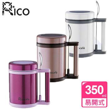 【RICO瑞可】粉彩創意保溫杯(350ml)