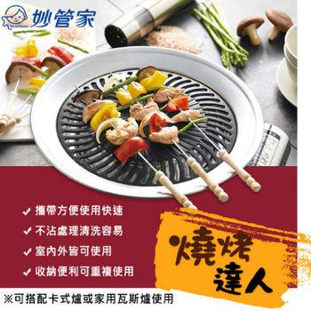【妙管家】燒烤達人不銹鋼烤盤兩入 HKR-040
