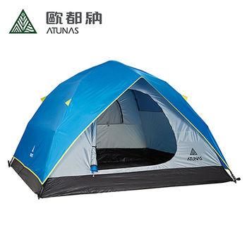 【ATUNAS 歐都納】4-5人單門3分鐘快速露營帳篷(A-TENT1402 藍)