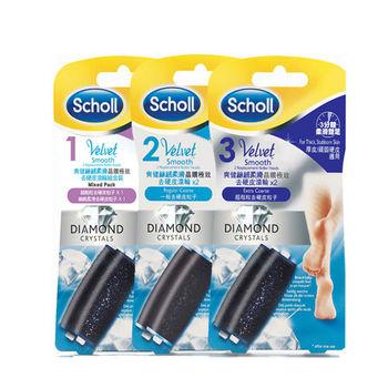 【Scholl 爽健】爽健晶鑽極致電動去硬皮機  滾輪/補充包/替換頭