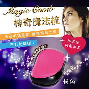 Magic comb 頭髮不糾結 魔髮梳子- 粉色 ( PG CITY )