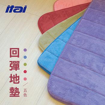【ITAI】慢回彈小地墊 80x50 - 2入組 (Z-0039)