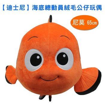 【迪士尼】海底總動員絨毛公仔玩偶_尼莫/多莉 兩款任選(約65cm)