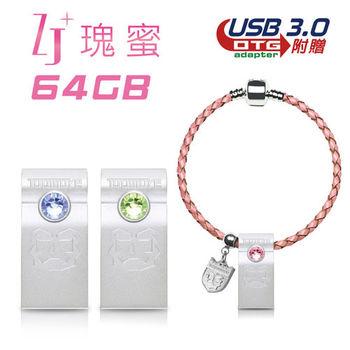 達墨TOPMORE ZJ USB3.0 64GB晶鑽瑰蜜碟