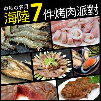 【築地一番鮮】中秋烤肉經濟7件海陸派對組(約4-5人份)